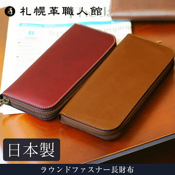 札幌革職人館人気財布