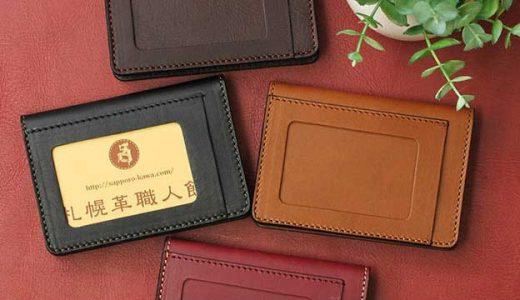 おしゃれで便利な本革二つ折り免許証入れ 革小物の札幌革職人館