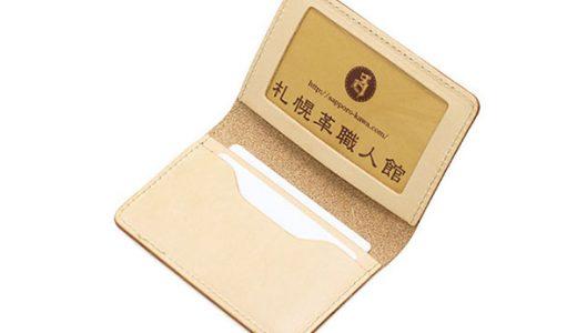 ヌメ革で育てる自分だけの二つ折り免許証入れ 革小物の札幌革職人館