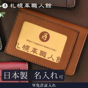 札幌革職人館 人気免許証入れ