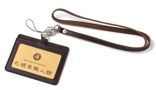 携帯に便利な総革仕様のIDカードケース 革小物の札幌革職人館