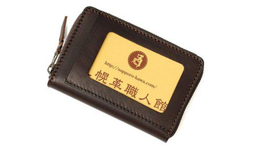 小銭と免許証を一緒に持ち歩く。角型コインケース(免許証入れ付き)革小物の札幌革職人館
