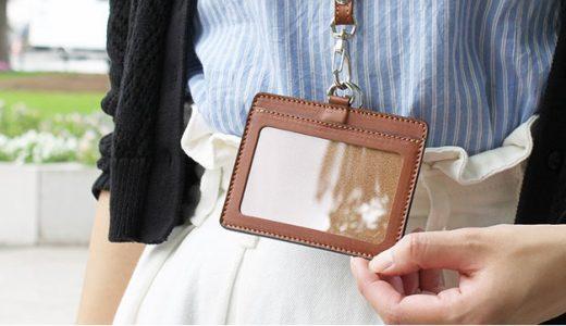 様々なシーンで使えるIDカードケース 革小物の札幌革職人館