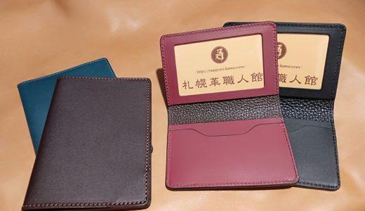 様々な身分証明書ケース 革小物の札幌革職人館