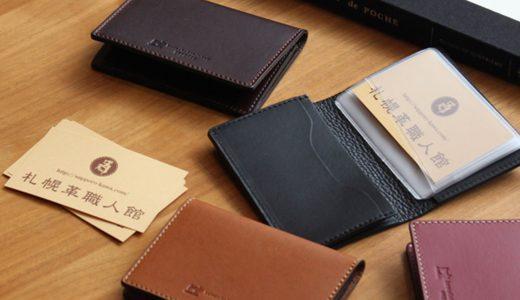 大量カードの整理方法 革小物の札幌革職人館