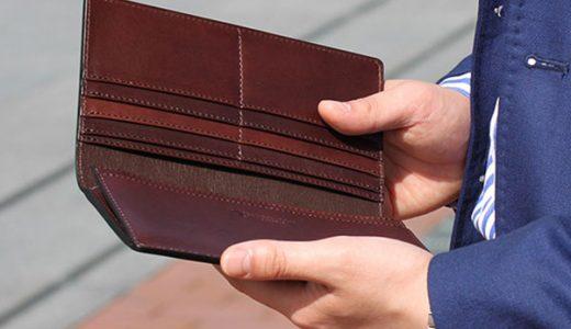シンプルにスマートに 持ち歩きに便利な長財布 革小物の札幌革職人館