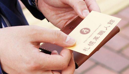 本物にこだわる、高級感ある総革仕上げの名刺入れ 革小物の札幌革職人館