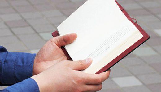 本を読み終える頃には馴染む手触り、ブックカバー文庫サイズ。革小物の札幌革職人館
