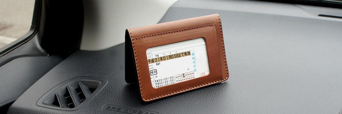 パスケース,免許証,クリスマスプレゼント,免許証入れ