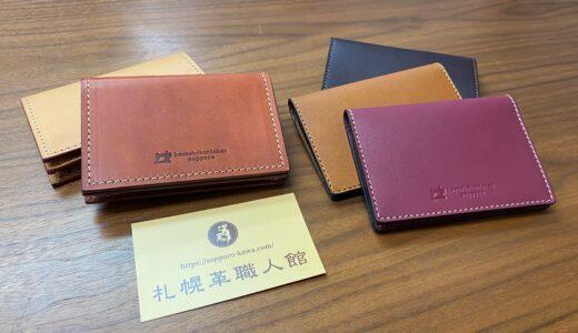 社会人なら知っておきたい、名刺入れの使い方 革小物の札幌革職人館