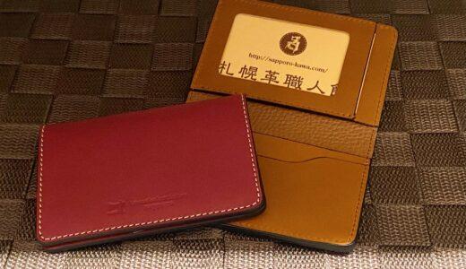 レディースにおすすめな免許書入れ紹介 革小物の札幌革職人館