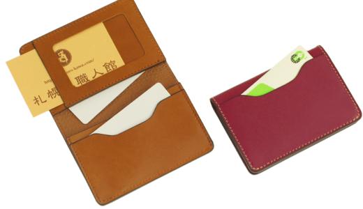 カードケース 名刺入れ 名刺ケース 免許証入れ ICカード