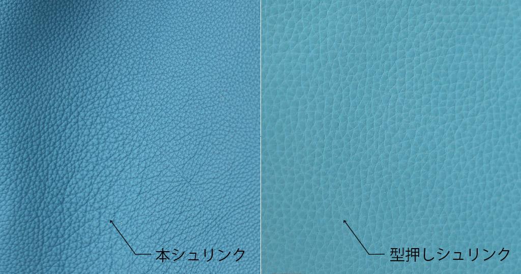 本シュリンクと型押しシュリンクの違いがわかる画像